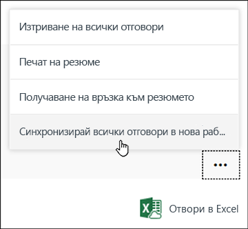"""Опцията """"Синхронизирай всички отговори в нова работна книга"""" в Microsoft Forms"""