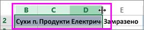 Промяна на ширината на множество колони