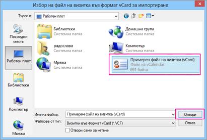 Изберете вашия файл на визитка (vCard), който искате да импортирате в .csv файл.