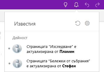 """Показва екрана """"Известия"""" с два записа за скорошни редакции."""