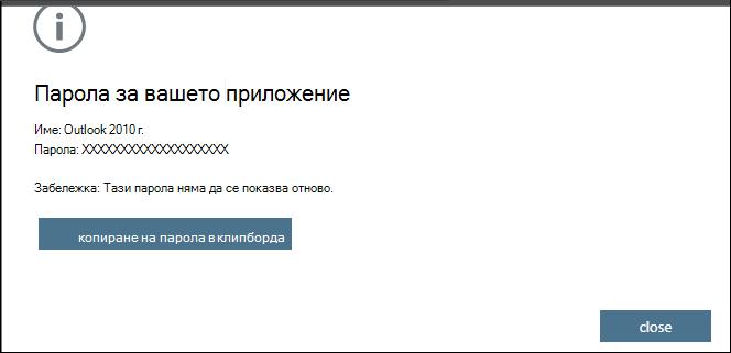 Страницата с парола за приложението с паролата за вашето указано приложение