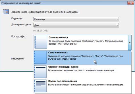 Списък ''По-подробно'' в диалоговия прозорец ''Изпращане на календар с имейл''