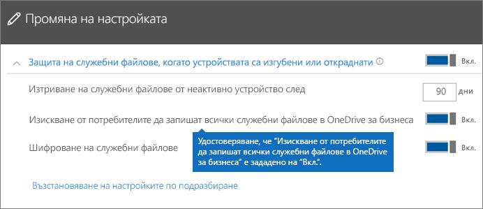 """Уверете се, че """"Изискване от потребителите да записват всички служебни файлове в OneDrive за бизнеса"""" е зададено на """"Вкл.""""."""