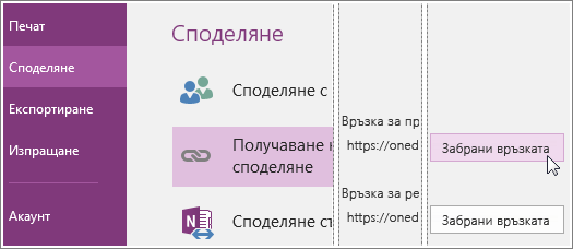 Екранна снимка как да забраните връзка в OneNote 2016.