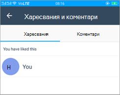 """Екранна снимка на страницата """"подобни и коментари"""" в Kaizala"""