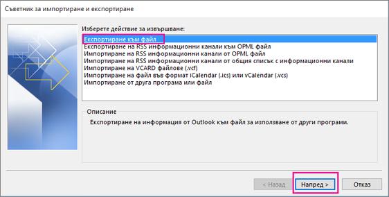 """Изберете """"Експортиране във файл""""."""