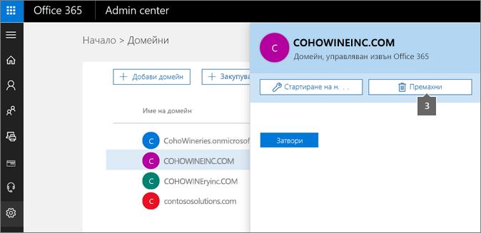 Изберете домейн и изберете Премахни