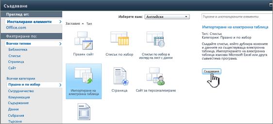 Създаване на диалогов прозорец с импортиране на електронна таблица и създаване на осветената