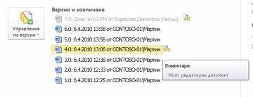 Изглед Backstage на хронологията на версиите на файл на Microsoft Word. Избрана е версия 4.