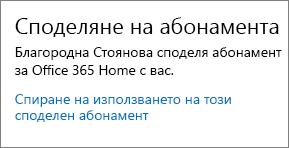 """Секцията """"Споделяне на абонамент"""" на страницата """"Моят акаунт"""", която показва връзката """"Спиране на използването на този споделен абонамент""""."""