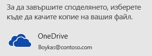 Ако не сте записали презентацията в OneDrive или SharePoint, PowerPoint ви подканва да го направите.