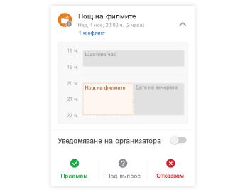 Покана за събрание с миникалендара в горната част, секция за коментари в центъра и бутони за отговор в долната част