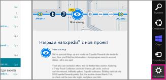 """Настройки на """"Поща"""" на Windows 8"""
