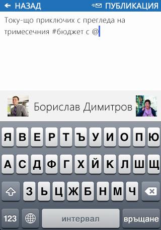 Екранна снимка на добавяне на споменаване (@) към публикация в приложението SharePoint Newsfeed