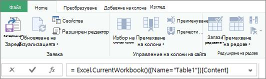 Пример за формула в редактора на заявки