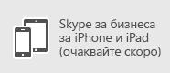 Skype за бизнеса – iOS