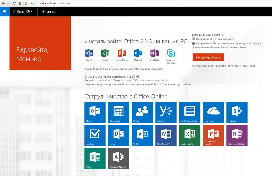 Екранна снимка как да инсталирате Office 365 на компютър PC.