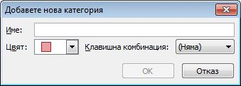 """Диалогов прозорец """"Добавяне на нова категория"""""""