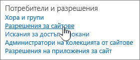 Потребители и разрешения за елемент от менюто