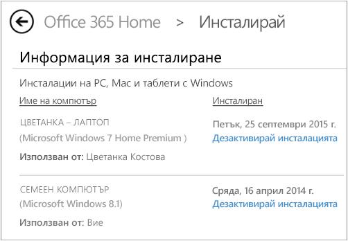 Страницата за инсталиране, на която е показано името на компютъра и името на лицето, което е инсталирало Office.