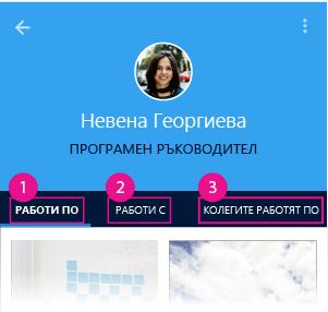 Страница на човек в Delve за Android