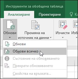 """Обновете всички обобщени таблици от лентата > """"Инструменти за обобщена таблица > Анализиране > Данни"""", щракнете върху стрелката под бутона """"Обнови"""" и изберете """"Обнови всички""""."""