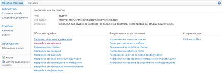 Страницата за настройки на библиотеката с показана връзка към ''Настройки на версиите''