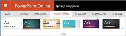 Раздел ''Проектиране''