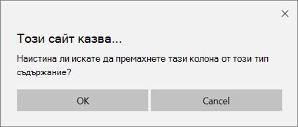 Подкана за потвърждение на SharePoint, когато премахвате колона от тип съдържание на списък или библиотека