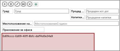 Редактиране на приложение за Office в Access