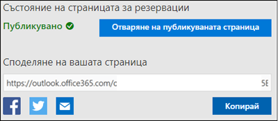 Екранна снимка: копирайте URL адреса от вашата страница за резервации