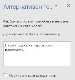 Екран за Word Win32 алтернативен текст за фигури