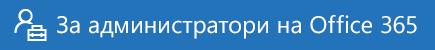 Помощ за администратори на Office 365