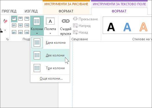Екранна снимка на колоните с инструменти за текстово поле в Publisher.