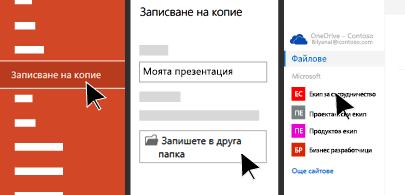 """Меню """"Файл"""", което показва опции за записване в облака"""