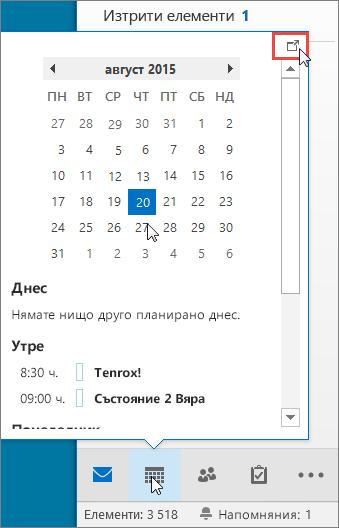 """Надникване в """"Календар"""" с показана икона """"Закрепване"""""""