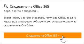 """Секцията """"Споделяне на Office 365"""" на страницата """"Моят акаунт"""", преди абонаментът да е споделен с някого."""