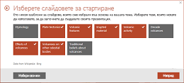 """Стъпка 3 от процеса """"Бързо стартиране"""": Получаване на структурата на презентация в PowerPoint"""