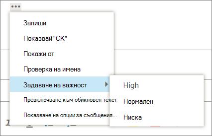 Екранна снимка показва допълнителни опции за съобщения с опция за задаване на важност осветена, Показване на стойности на висок, нормален и ниско.