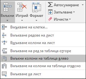 """За да добавите колона в таблицата от раздела """"Начало"""", щракнете върху стрелката за """"Вмъкни > Вмъкни колони на таблица вляво""""."""