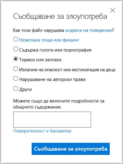 Екранна снимка на диалоговия прозорец отчет тормоз клетка в OneDrive