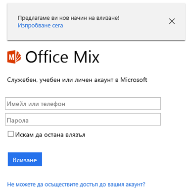 Ще бъдете помолени да влезете с помощта на вашия акаунт за Office 365.