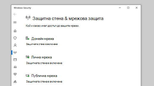 """Защитна стена и мрежова защита в """"Защита в Windows"""""""