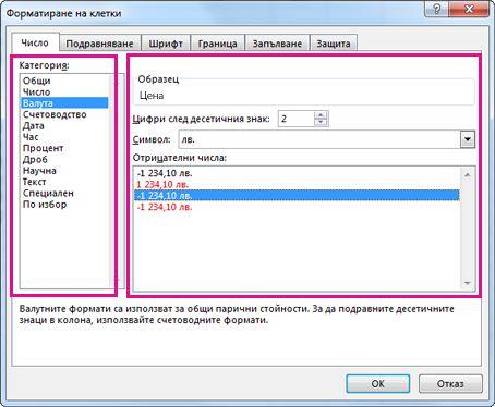 Format Cells dialog box