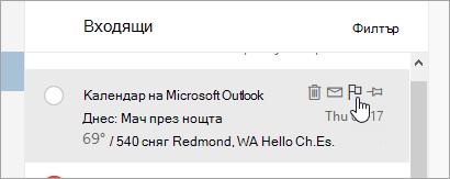 Екранна снимка на флага опция в списъка със съобщения