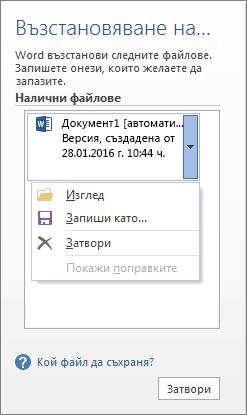 """Прозорец на """"Възстановяване на документи"""""""