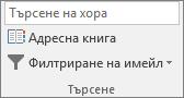 В Outlook, в раздела Начало, в групата търсене изберете адресна книга.