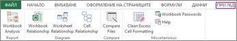 Раздел Inquire в Excel