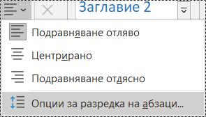 """Екранна снимка на опцията """"Разредка на абзац"""" в менюто """"Начало""""."""