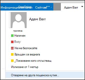 """Менюто """"Отваряне на друга пощенска кутия"""" в Outlook Web App"""